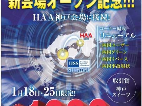 NEW AUCTION OPENS-USS SHIKOKU