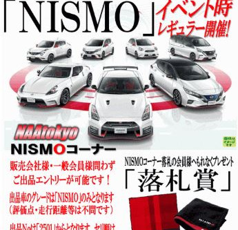 NISMO EVENT IN NAA TOKYO