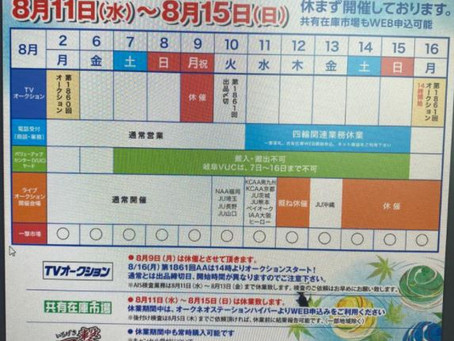 """""""Obon"""" auctions schedule August 2021 (AKEBONO)"""