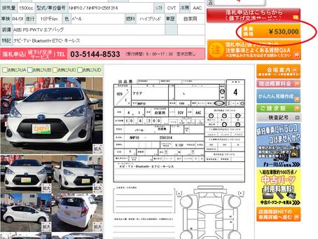 ONE PRICE CARS (AKEBONO)