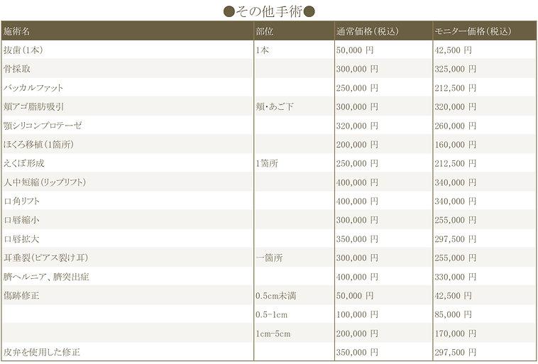 HP用KY価格表4201909.jpg