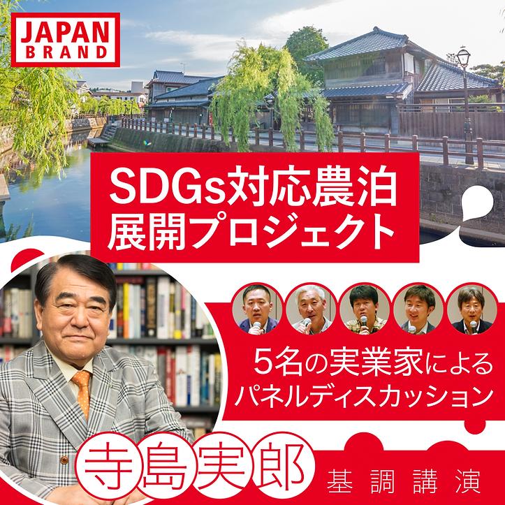 【広告用静止画】SDGs農泊展開プロジェクト_1209.png