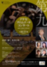 20181216アヤセプロムナードコンサート.jpg