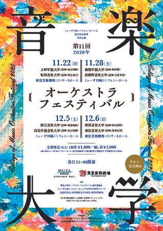 20201128音楽大学オーケストラ・フェスティバル2020_1.jpg