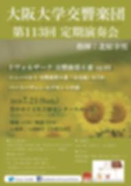 20190721大阪大学交響楽団.jpg