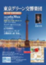 20190630東京グリーン交響楽団.jpg