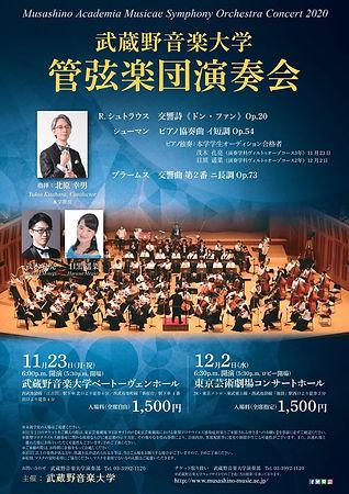 20201203武蔵野音楽大学演奏会.jpeg