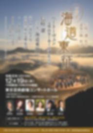 20191219海道東征.jpg