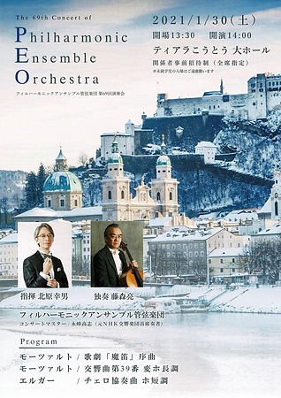 20210130Philharmonic Ensemble Orchestra.