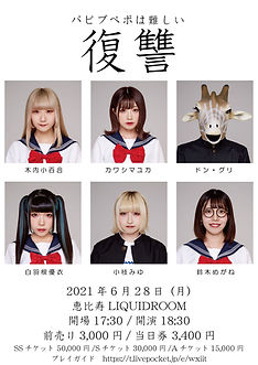 復讐ノーマル修正.jpg
