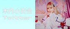 木内小百合T2.jpg