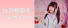 白羽根優衣T2.jpg