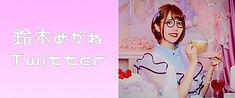 鈴木めがねT2.jpg