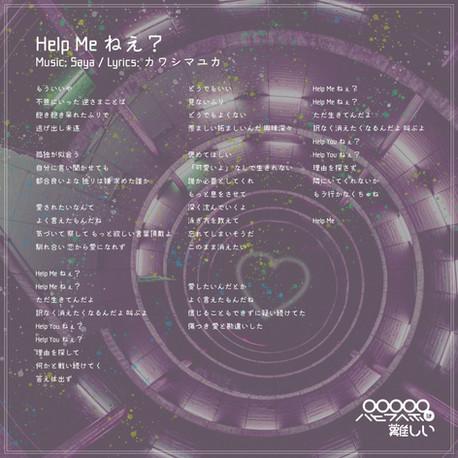 Help Me ねえ?