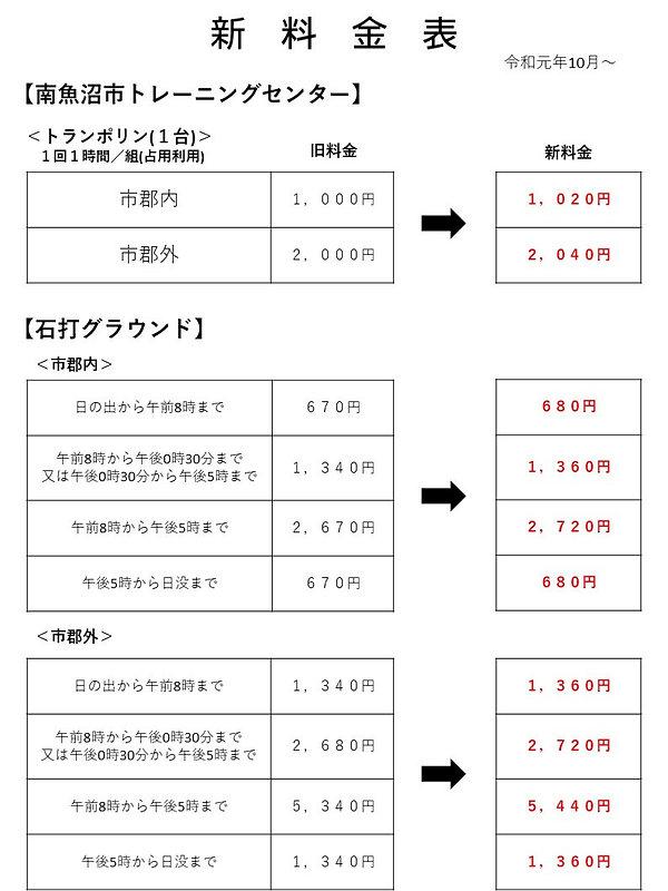 新料金表_edited_edited.jpg