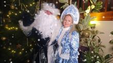 Дед Мороз и Снегурочка подарят Вам настоящий праздник