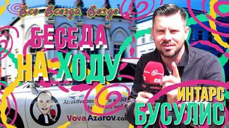 Ведущий Вова Азаров и популярный латвийский певец Интарс Бусулис записали веселое интервью в машине