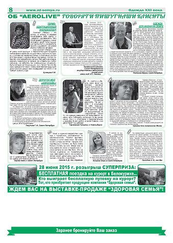 Статья_УмнаяОдежда_Страница_2.jpg