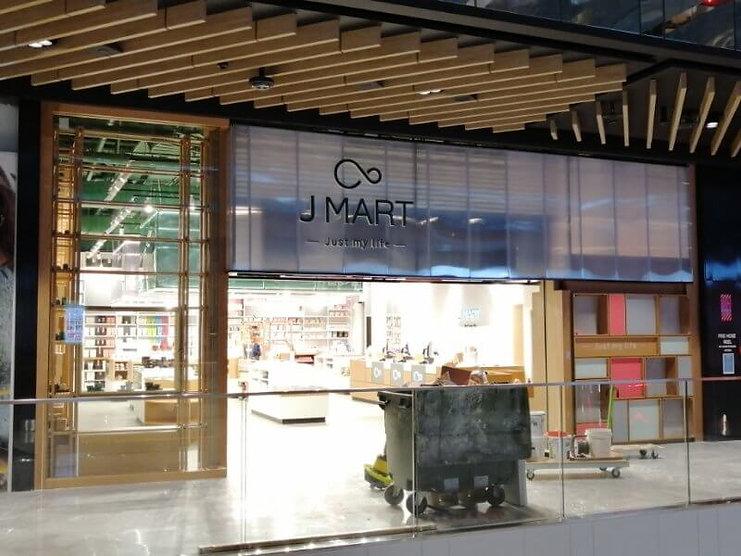 J Mart (10).jpg