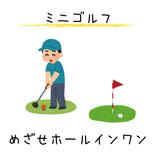 ミニゴルフ.jpg