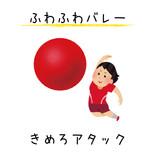 ふわふわバレー.jpg