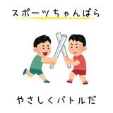 スポーツちゃんばら.jpg