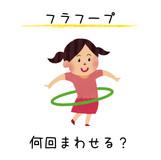 フラフープ.jpg