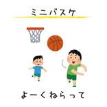 ミニバスケ.jpg