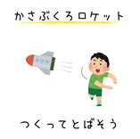 かさぶくろロケット.jpg