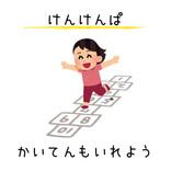 けんけんぱ.jpg
