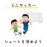ミニサッカー.jpg