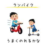 ランバイク.jpg