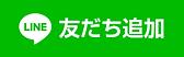LINE友達アイコン.png