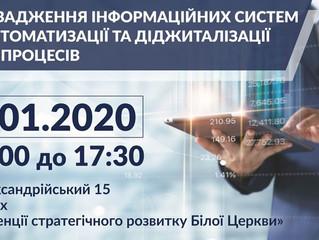 Запровадження інформаційних систем для автоматизації та діджиталізації бізнес-процесів