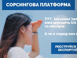 Де іноземні імпортери шукають українських  постачальників товарів та послуг? – На Сорсинговій платфо