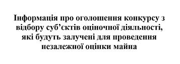 Інф про оголошення конкурсу.png