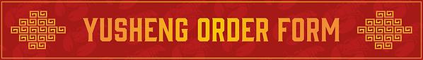 OrderYusheng-01.png