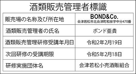 bond.png