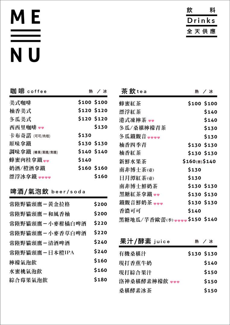 2020.7菜單-05.jpg