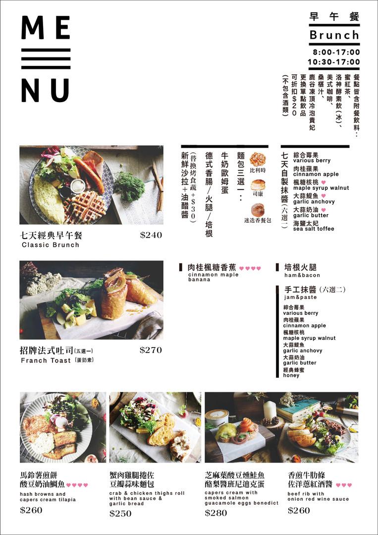 2020.7菜單-02.jpg