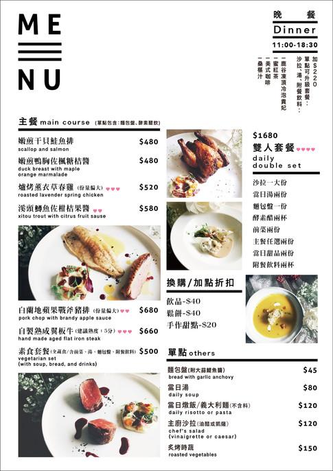 2020.7菜單-04.jpg