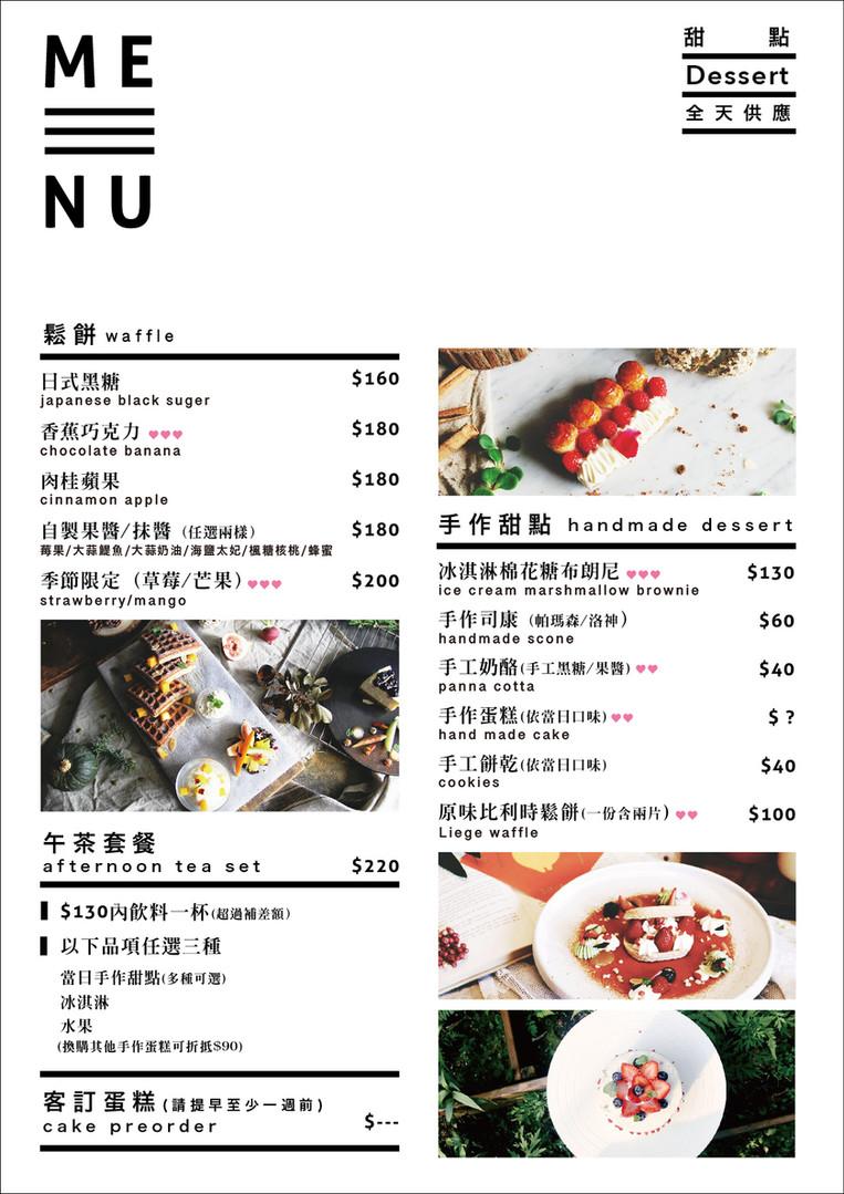 2020.7菜單-06.jpg