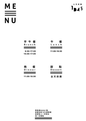 2020.7菜單_工作區域 1 .jpg