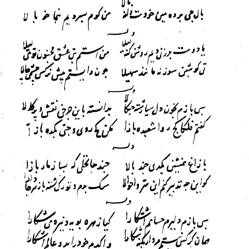 Divan-e Sharafshah-e Dulaei (Souti 1979)