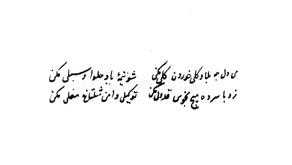 Historical Evidence of A Gilaki Food: Pala Kooli (پله کۊلي)