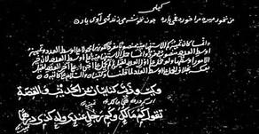 Two Gilaki hemstitches in al-Kafaia