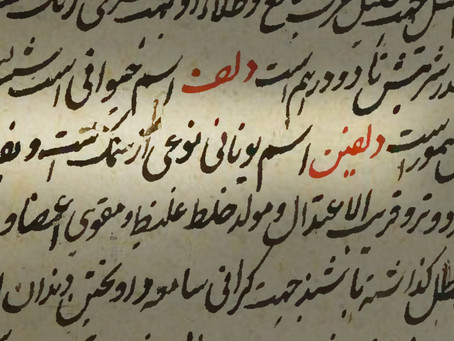 Dailami, A Dialect of Gilaki