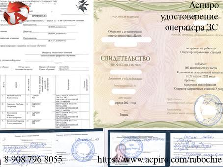 Удостоверение оператора АЗС