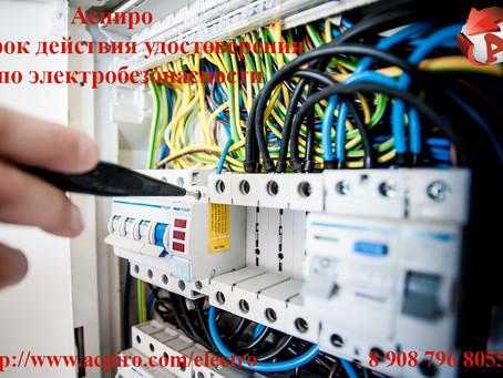 Срок действия удостоверения по электробезопасности