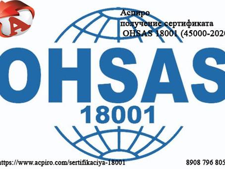 Изменения по сертификату OHSAS 18001